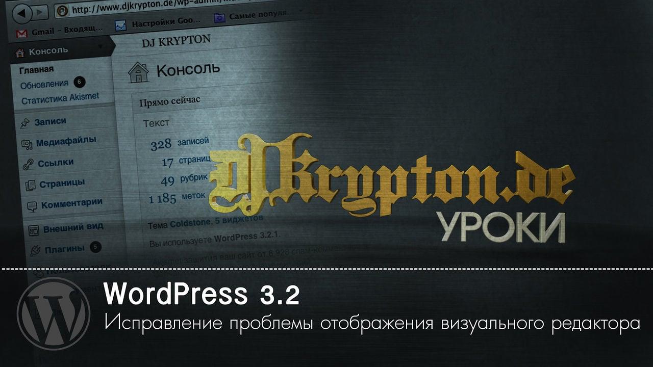 УРОК: WordPress. Версия 3.2. Проблема отображения визуального редактора.